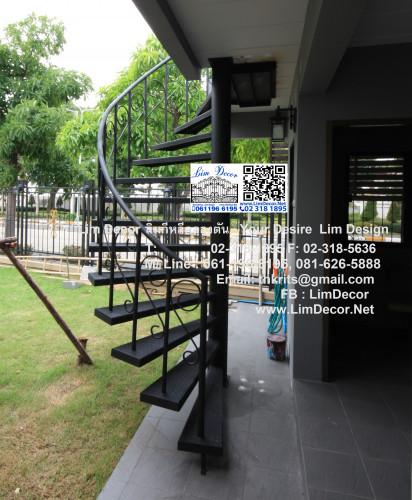 LD-B313 บันไดวนเหล็ก Metal Spiral Staircase/Railing  @ Warabhadihn Village ราคาคิดเป็นเมตร