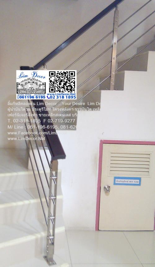 DIY ราวบันไดสแตนเลส Stainless Steel Handrail/ Banister No. LD-B039 at CaliforniaWow Ekkamai Branch