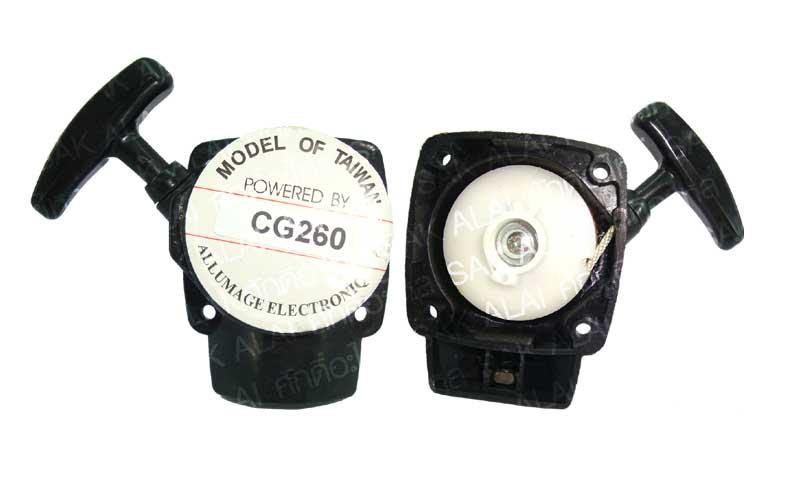ชุดสตาร์ท รุ่น CG260 (hp0057)