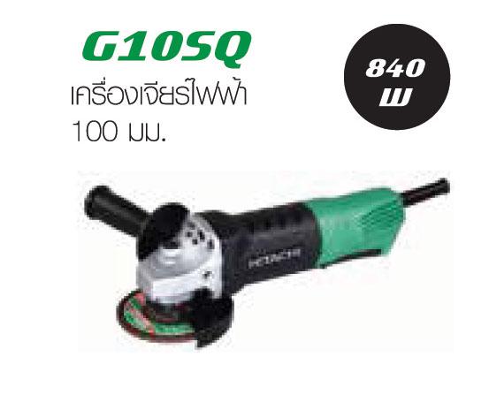เครื่องเจียรไฟฟ้า  100 มม. G10SQ 840W.
