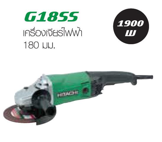เครื่องเจียรไฟฟ้า  180 มม. G18SS  1900W.