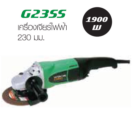 เครื่องเจียรไฟฟ้า  230 มม. G23SS 1900W.