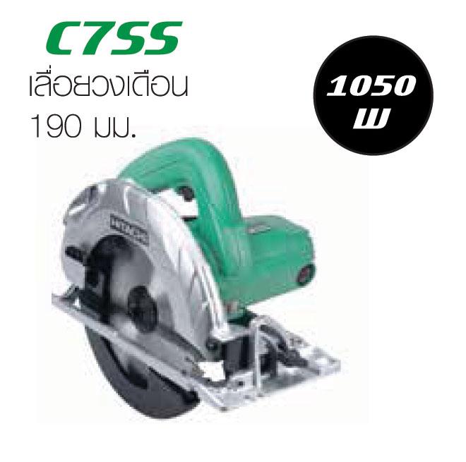 เลื่อยวงเดือน  190 mm.  C7SS  1050W.