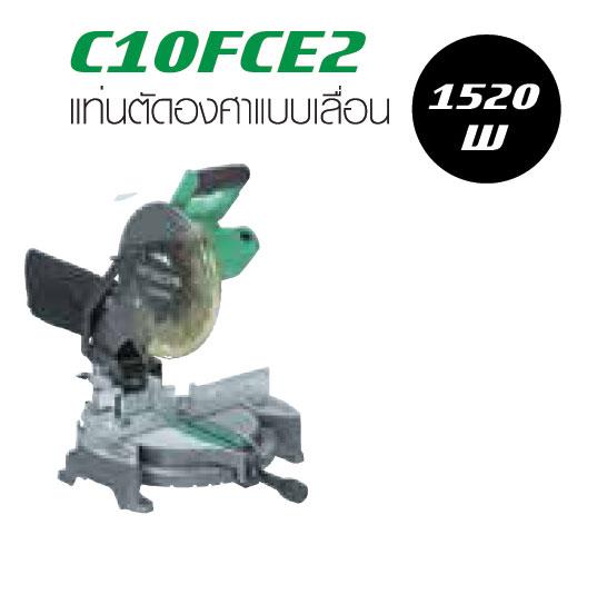 แท่นตัดองศาแบบเลื่อน   C10FCE2 1520W.