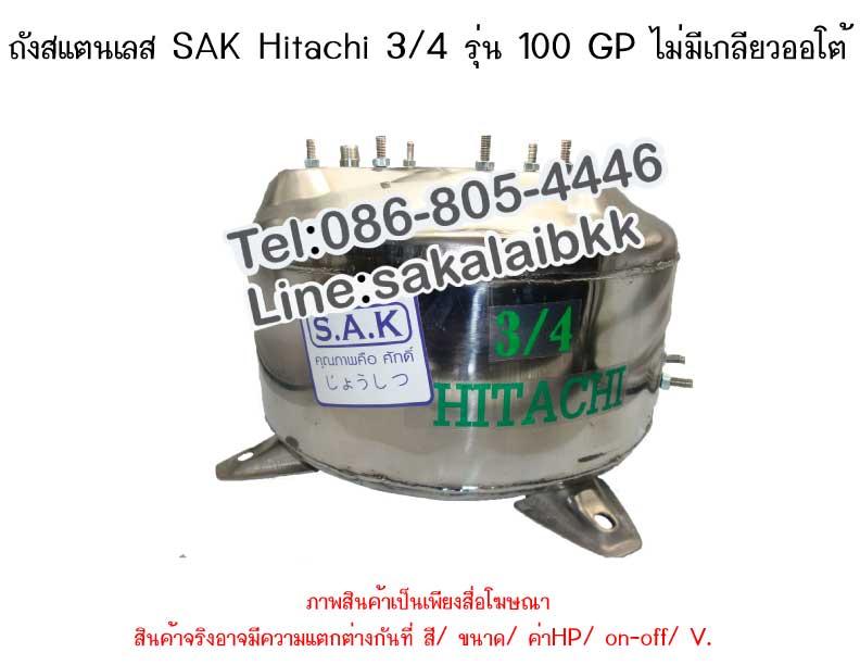 ถังปั๊มน้ำสแตนเลส SAK Hitachi 3/4รุ่น 100 GP ไม่มีเกลียวออโต้