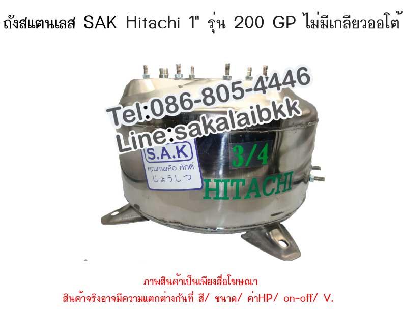 ถังปั๊มน้ำสแตนเลส SAK Hitachi 1 นิ้ว  รุ่น 200 GP ไม่มีเกลียวออโต้