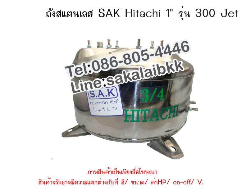 ถังปั๊มน้ำสแตนเลส SAK  Hitachi 1 นิ้ว รุ่น 300 Jet