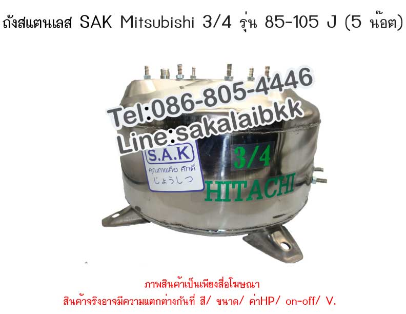 ถังปั๊มน้ำสแตนเลส SAK Mitsubishi 3/4 รุ่น 85-105 J (5 น๊อต)