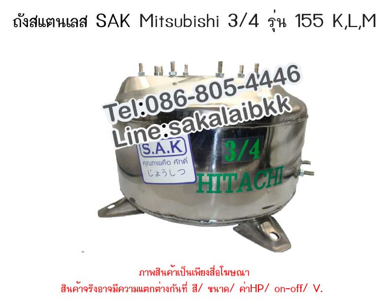 ถังปั๊มน้ำสแตนเลส SAK Mitsubishi 3/4 รุ่น 155 K,L,M