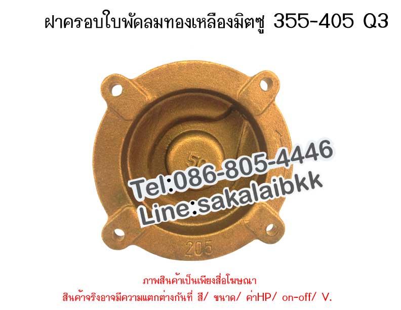 ฝาครอบใบพัดทองเหลือง มิตซู 355-405 Q3