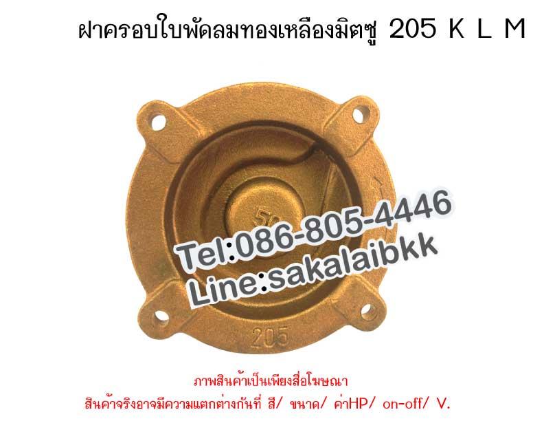 ฝาครอบใบพัดทองเหลือง มิตซู 205 K L M