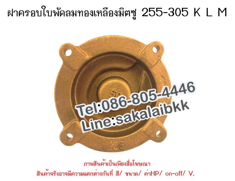 ฝาครอบใบพัดทองเหลือง มิตซู 255-305 K L M