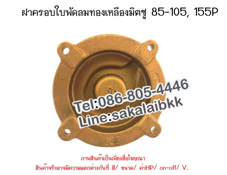 ฝาครอบใบพัดทองเหลือง มิตซู 85-105 , 155 P