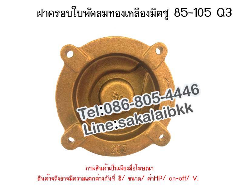 ฝาครอบใบพัดทองเหลือง มิตซู 85-105 Q3