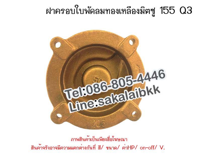 ฝาครอบใบพัดทองเหลือง มิตซู 155 Q3