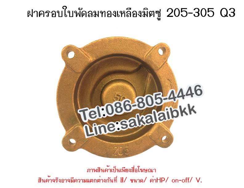 ฝาครอบใบพัดทองเหลือง มิตซู 205-305 Q3