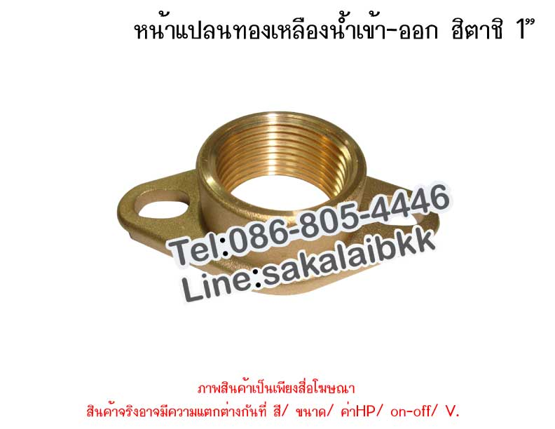หน้าแปลนทองเหลืองน้ำเข้า-ออก ฮิตาชิ 1 นิ้ว