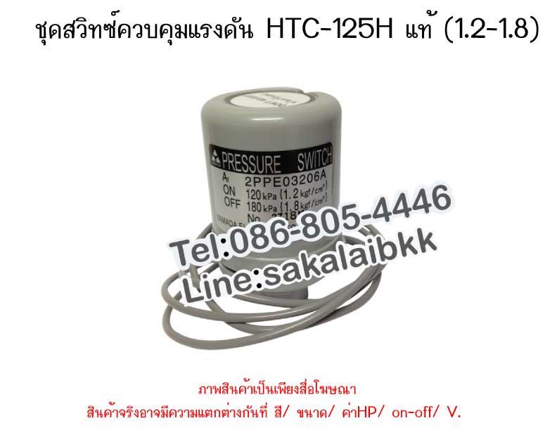 ชุดสวิทซ์ควบคุมแรงดัน HTC-125H แท้ (1.2-1.8)