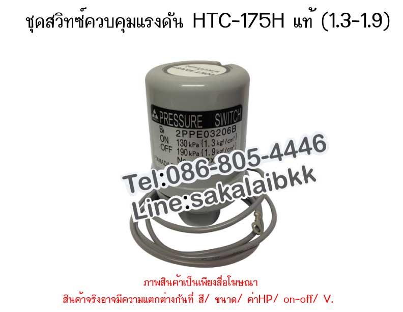 ชุดสวิทซ์ควบคุมแรงดัน HTC-175H แท้ (1.3-1.9)