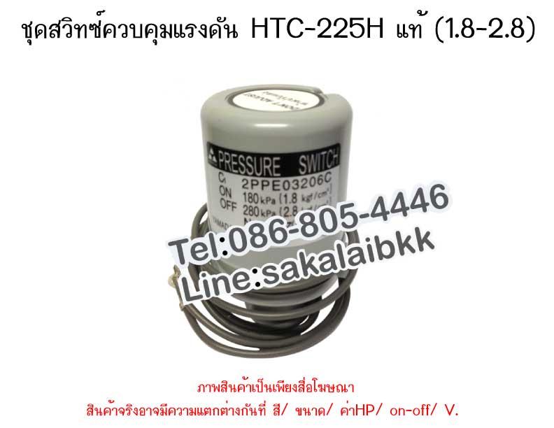 ชุดสวิทซ์ควบคุมแรงดัน HTC-225H แท้ (1.8-2.8)