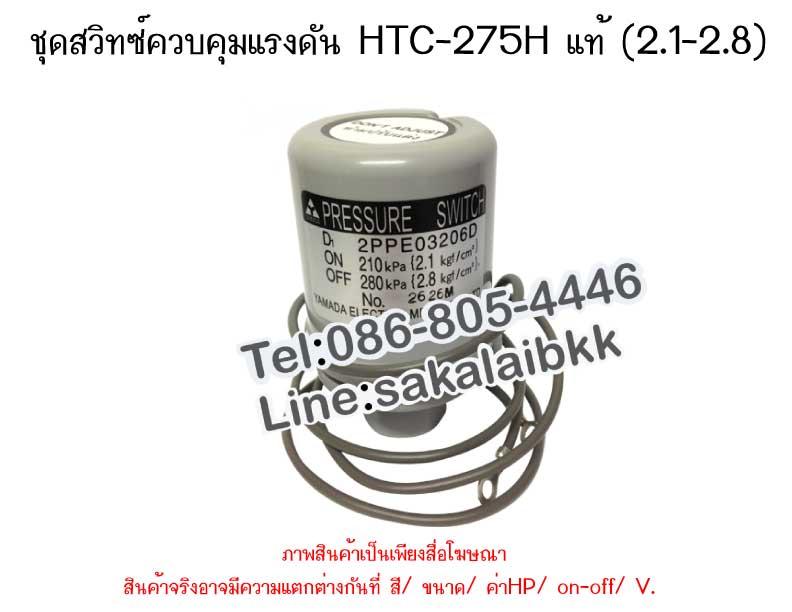 ชุดสวิทซ์ควบคุมแรงดัน HTC-275H แท้ (2.1-2.8)