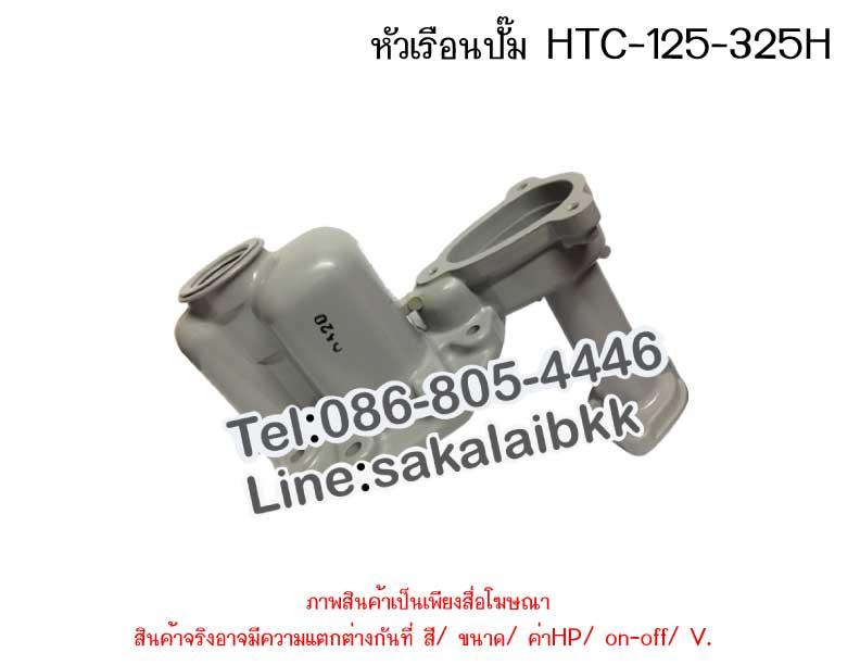 หัวเรือนปั๊ม HTC-125-325H