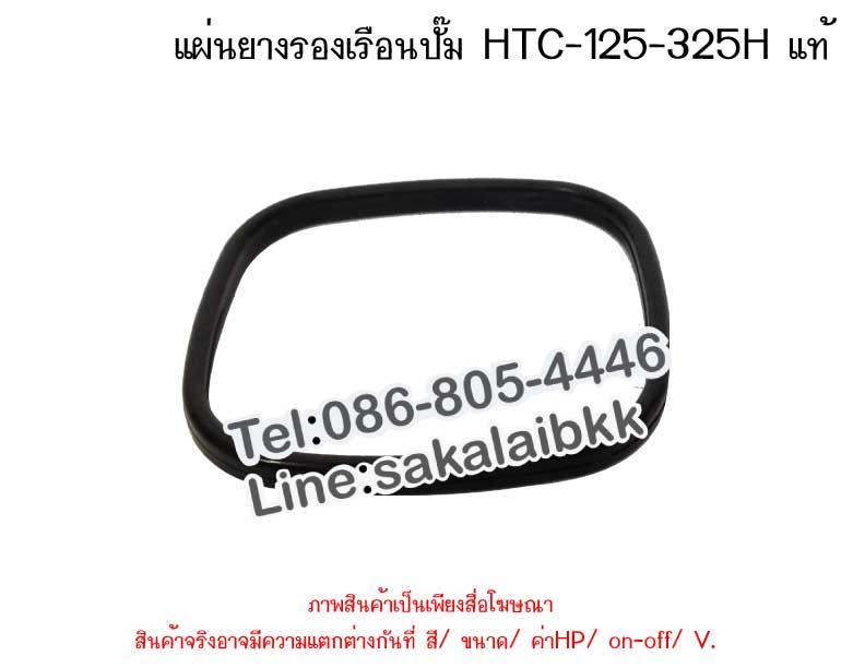 แผ่นยางรองเรือนปั๊ม HTC-125-325H แท้