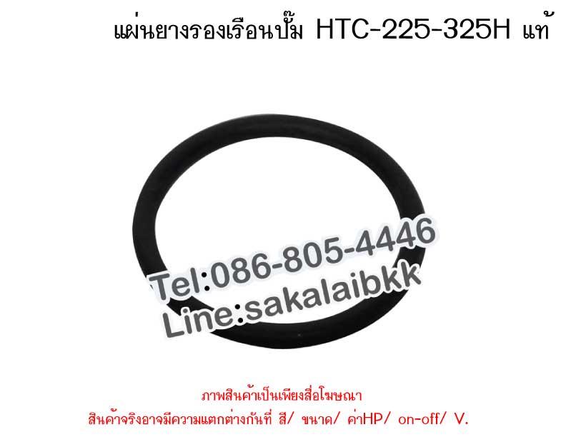 แหวนยางรองเรือนปั๊ม HTC-225-325H แท้