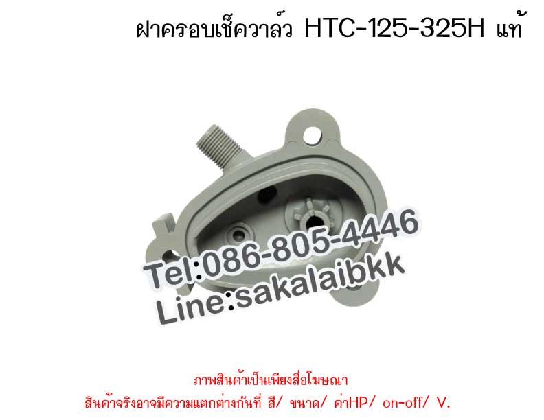 ฝาครอบเช็ควาล์ว HTC-125-325H แท้