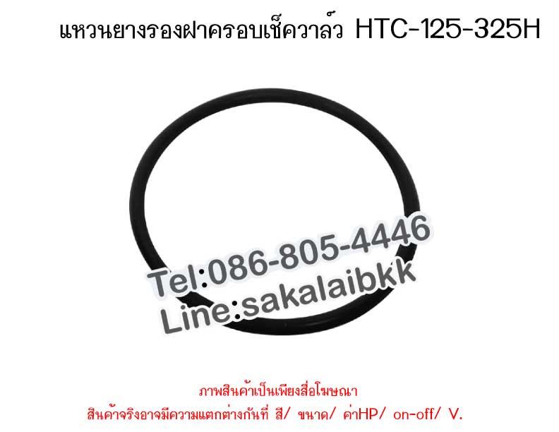 แหวนยางรองฝาครอบ เช็ควาวล์ HTC-125-325H