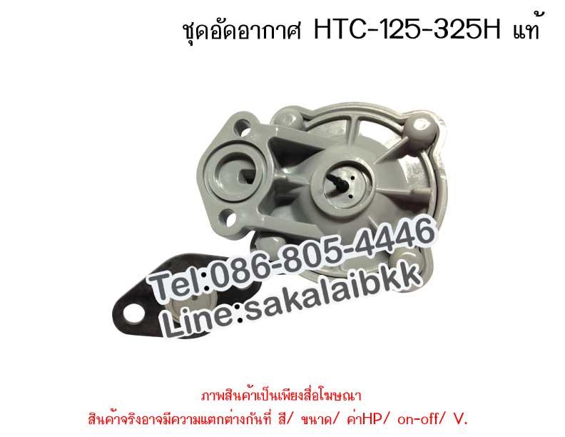 ชุดอัดอากาศ HTC-125-325H แท้