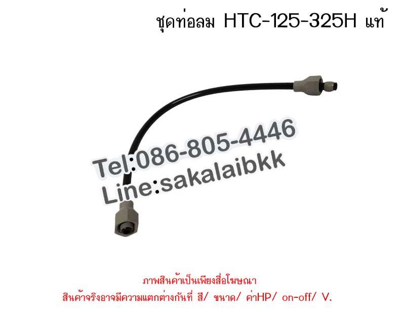 ชุดท่อลม  HTC-125-325H แท้