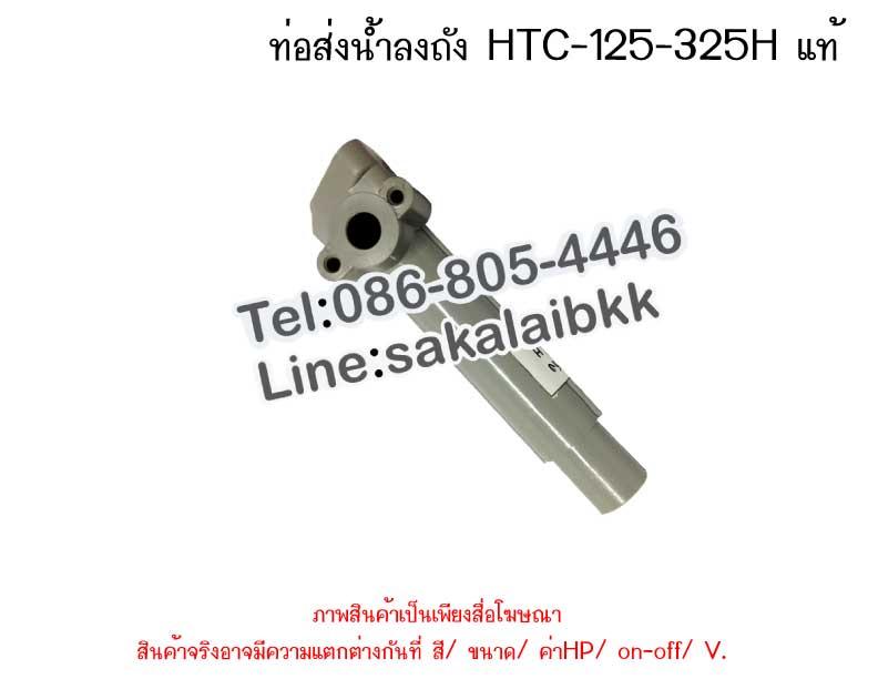 ท่อส่งน้ำลงถัง HTC-125-325H แท้