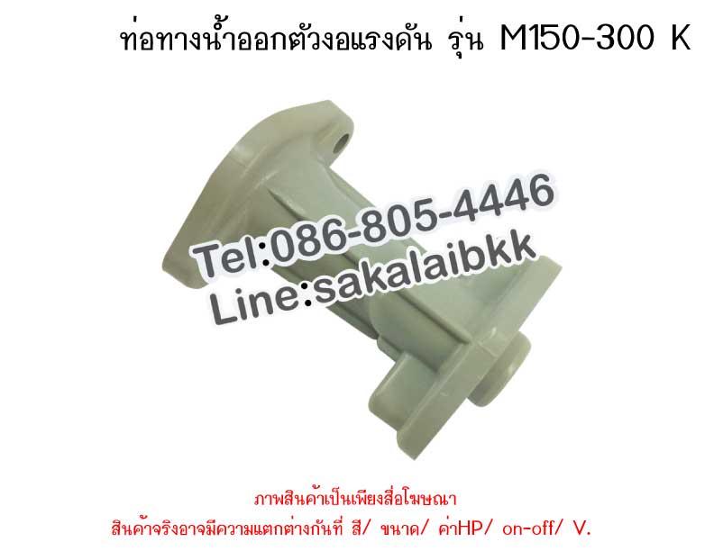 ท่อทางน้ำออกตัวงอแรงดัน รุ่น M150-300 K