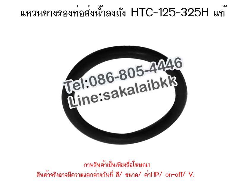 แหวนยางรองท่อส่งน้ำลงถัง  HTC-125-325H แท้