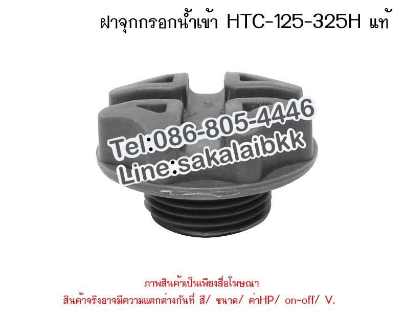 ฝาจุกกรอกน้ำเข้า HTC-125-325H แท้