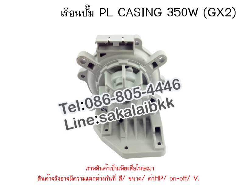 เรือนปั๊ม PL CASING 350W (GX2)