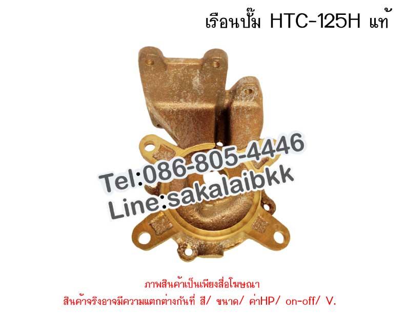 เรือนปั๊ม HTC-125H (แท้)