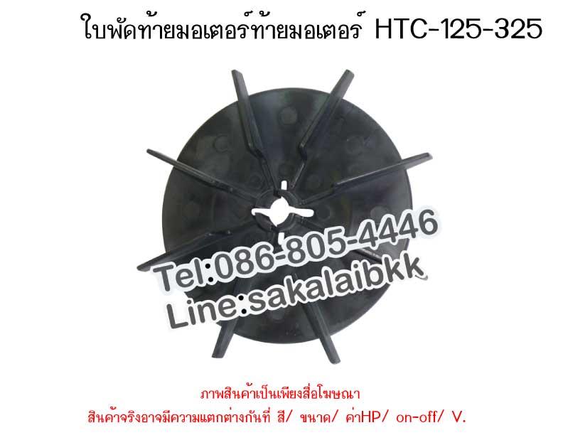 ใบพัดท้ายมอเตอร์ HTC-125-325