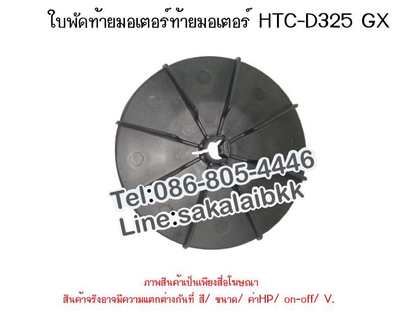 ใบพัดท้ายมอเตอร์ HTC-D325 GX