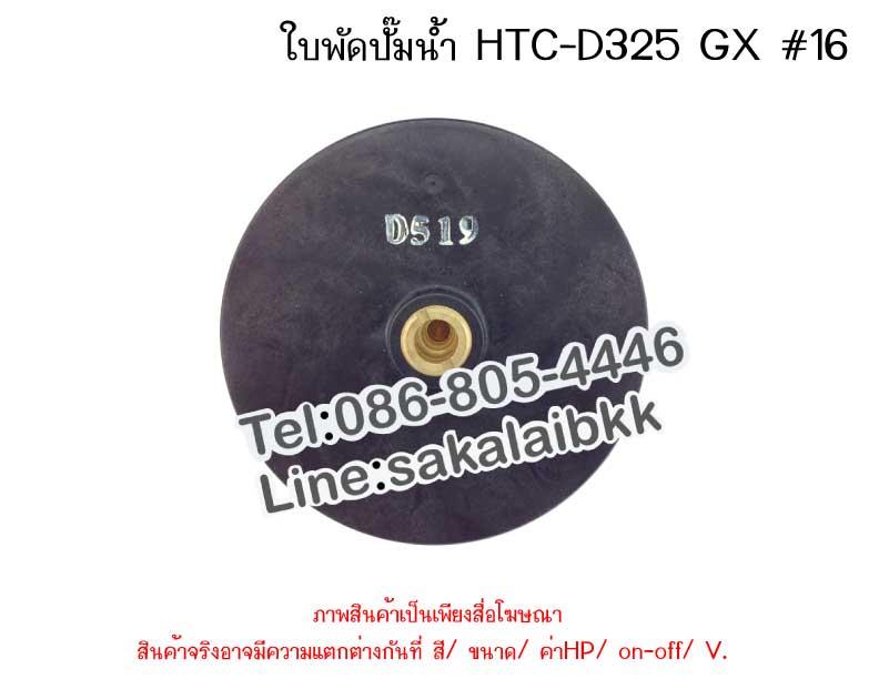 ใบพัดปั๊มน้ำ HTC- D325 GX16