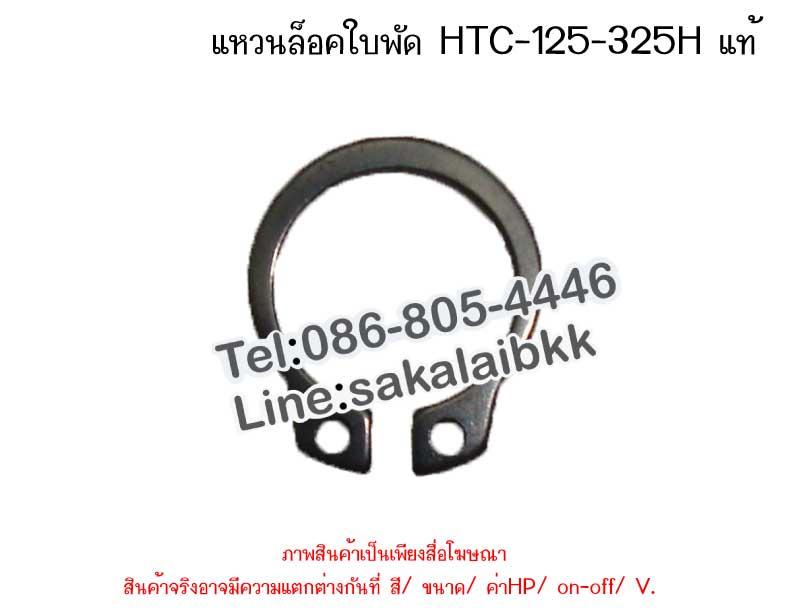 แหวนล๊อคใบพัด HTC-125-325H(แท้)
