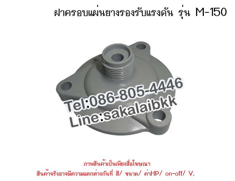 ฝาครอบแผ่นยางรองรับ แรงดัน รุ่น M-150