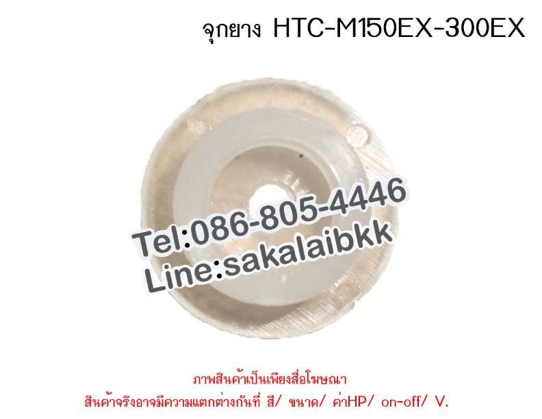 จุกยาง HTC-M150EX-300EX
