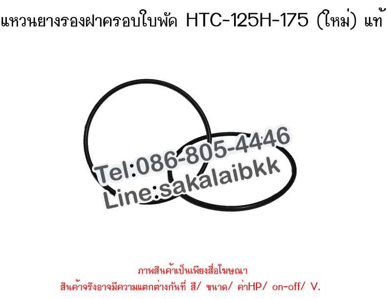 แหวนยางรองฝาครอบใบพัด HTC-125H-175 (ใหม่) แท้