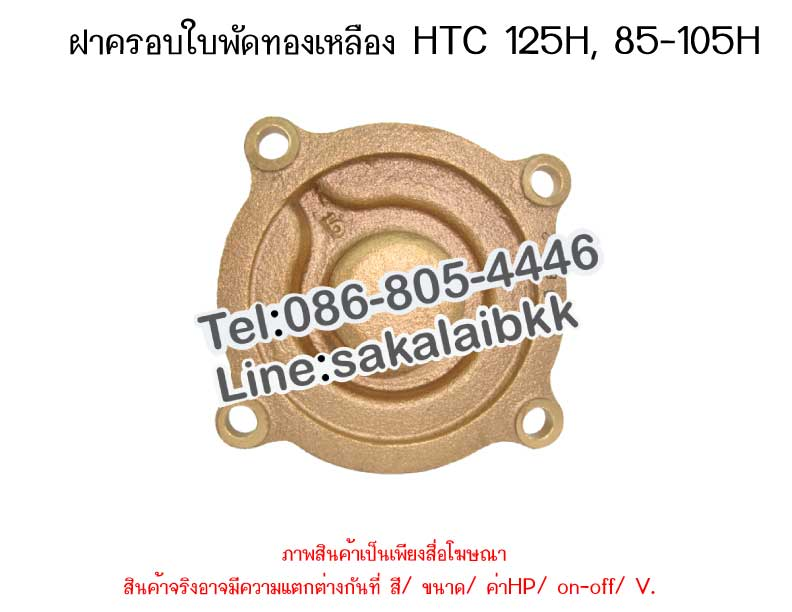 ฝาครอบใบพัดทองเหลือง HTC 125 H, 85-105 H