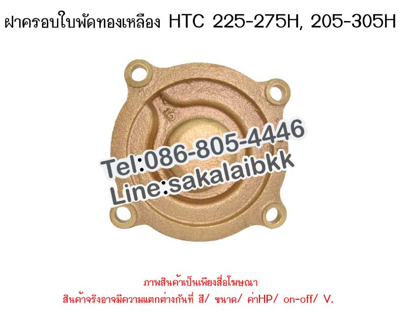ฝาครอบใบพัดทองเหลือง HTC 225-275 H, 205-305 H