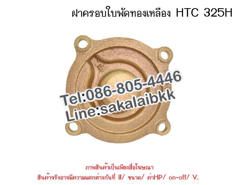 ฝาครอบใบพัดทองเหลือง HTC 325 H