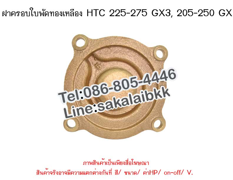 ฝาครอบใบพัดทองเหลือง HTC 225-275 GX3, 205-250 GX