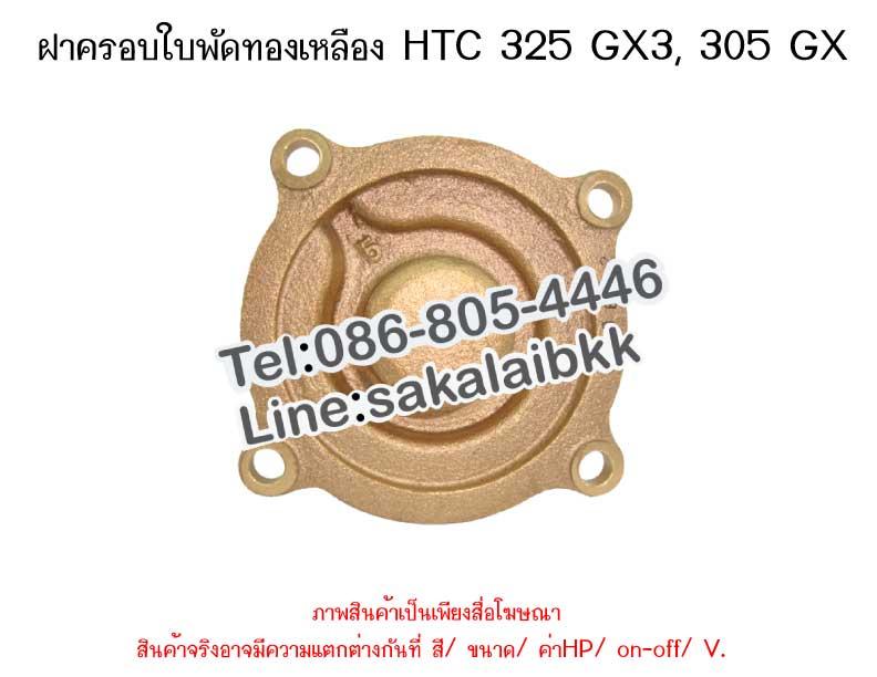 ฝาครอบใบพัดทองเหลือง HTC 325 GX3, 305 GX